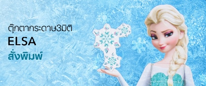 Frozen - Elsa Papercraft