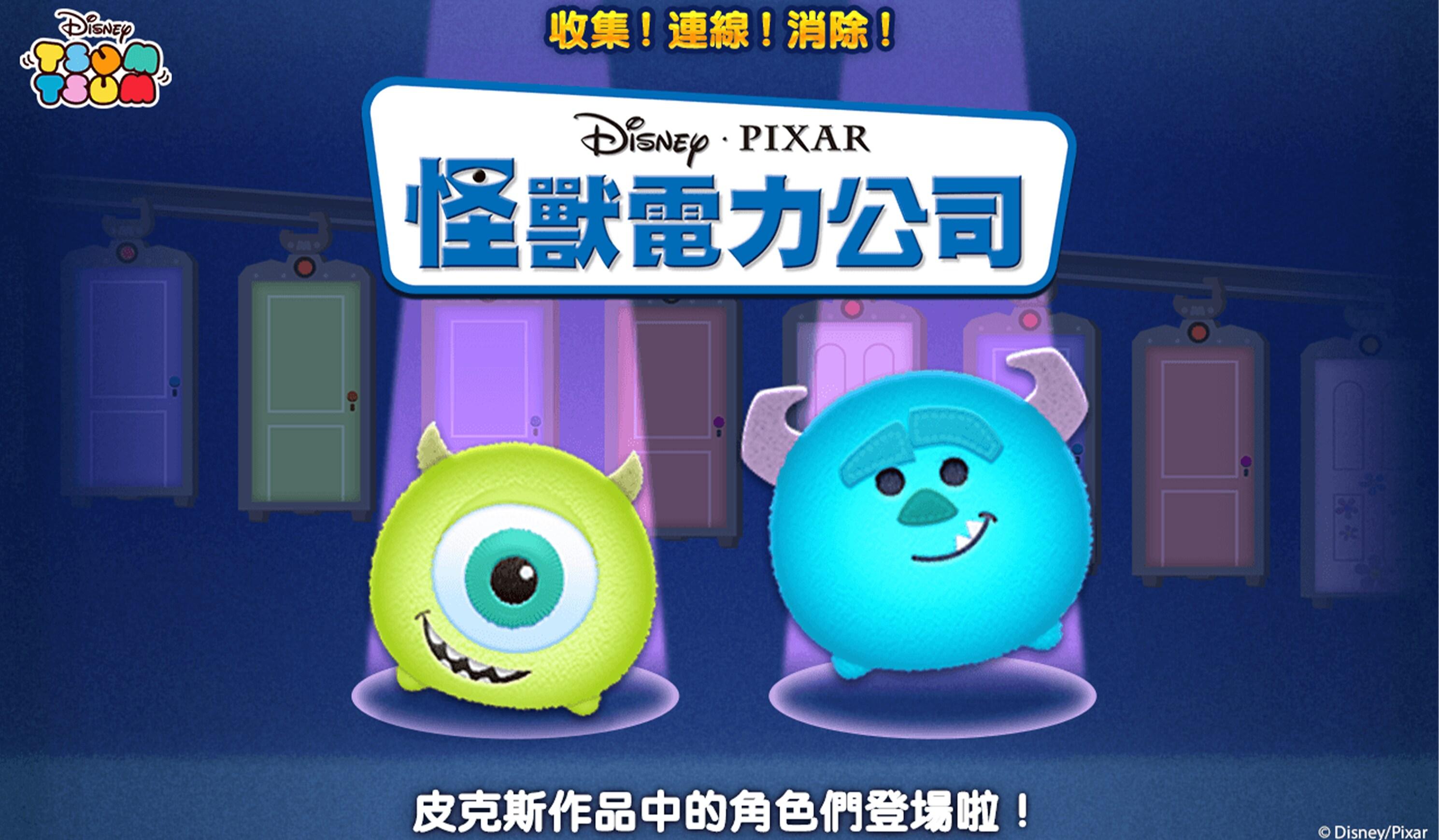 Disney Tsum Tsum    Game