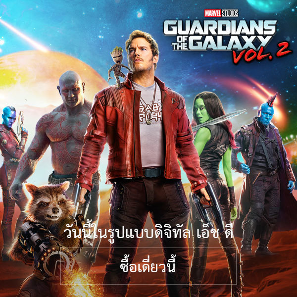 Guardians of the Galaxy - At Home