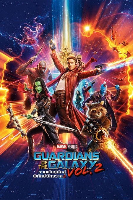 Guardians of the Galaxy - Vol 2