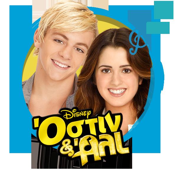 Austin & Ally (Show Nav Link)