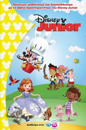 δραστηριότητες Disney Junior