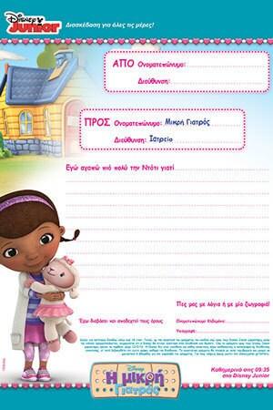 Disney Junior Αλληλογραφια!