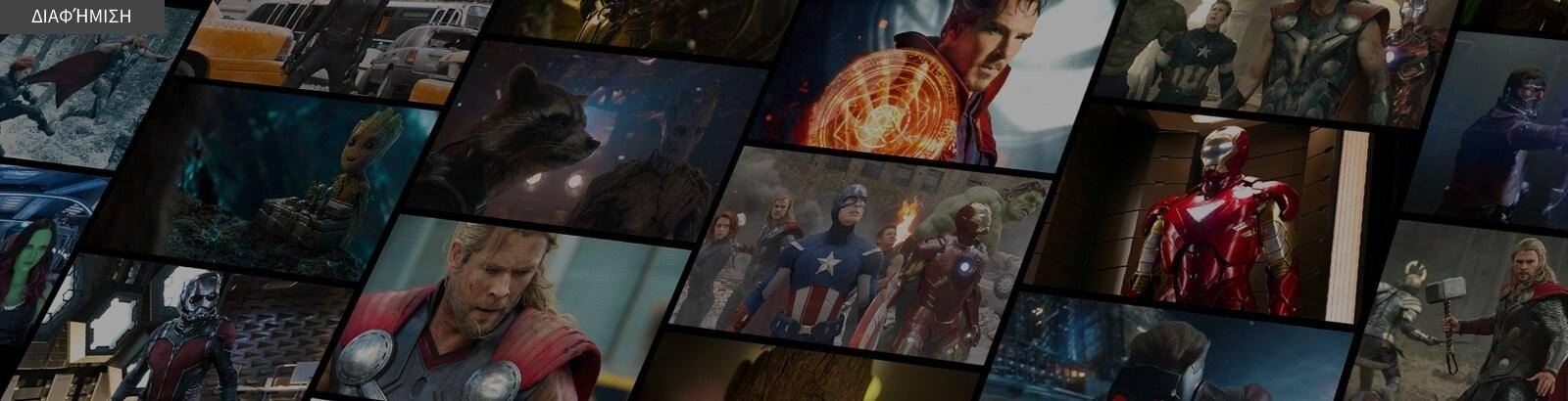Marvel | Διαθέσιμα για Λήψη & Αποθήκευση