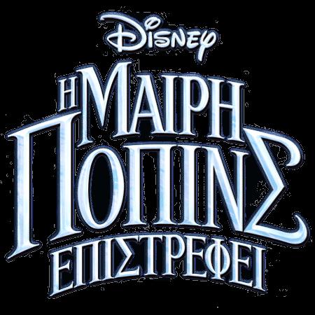 Η Μαίρη Πόπινς Επιστρέφει | In cinemas now