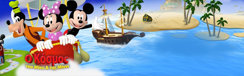 Mickey and Minnie's Universe - Homepage hero