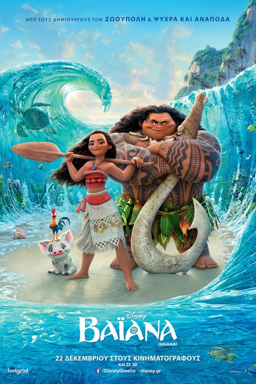 Moana - Movie Poster