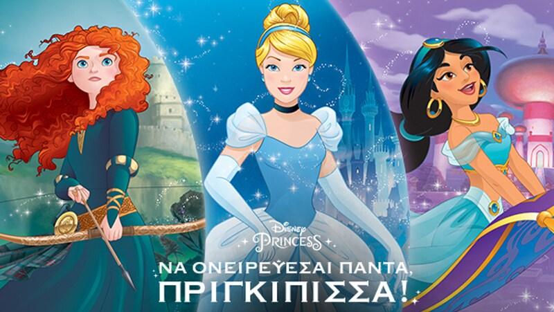 Πριγκιπισσών της Disney