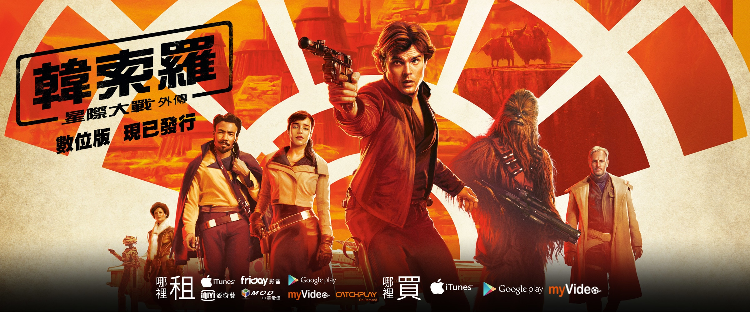 Solo: A Star Wars Story | Digital