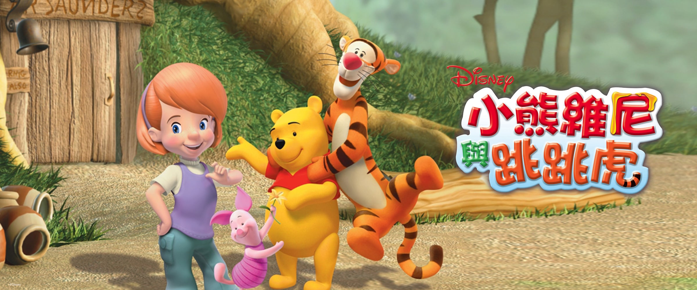 My Friends Tigger & Pooh | shows hero banner