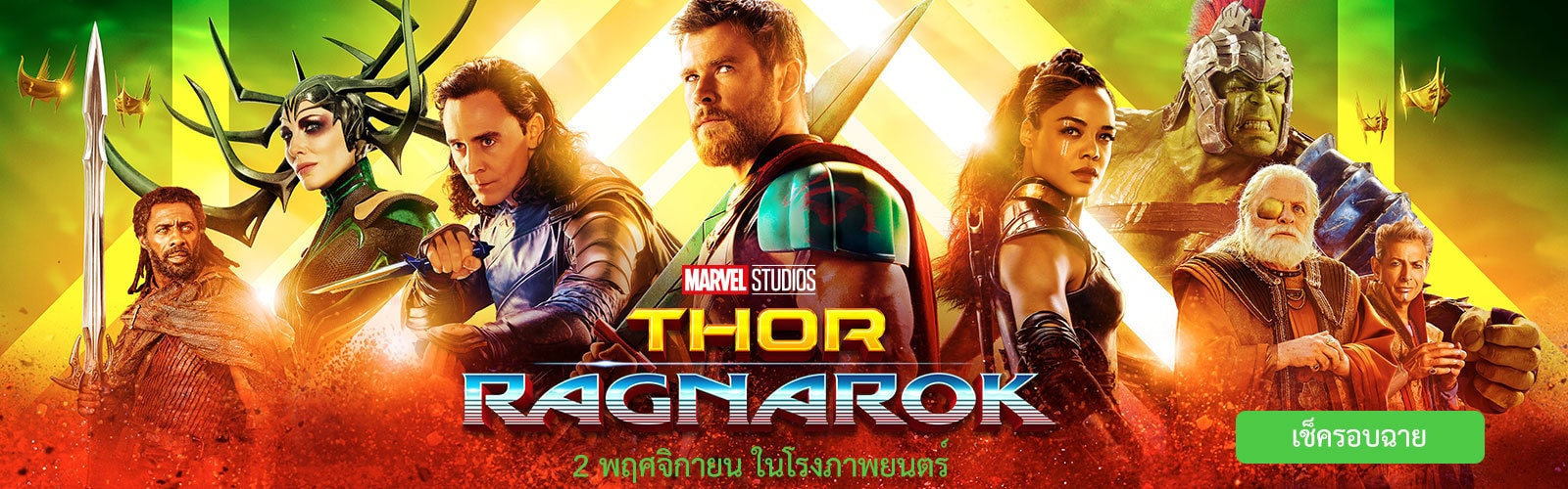 Thor Ragnarok - Tickets - Hero - TH