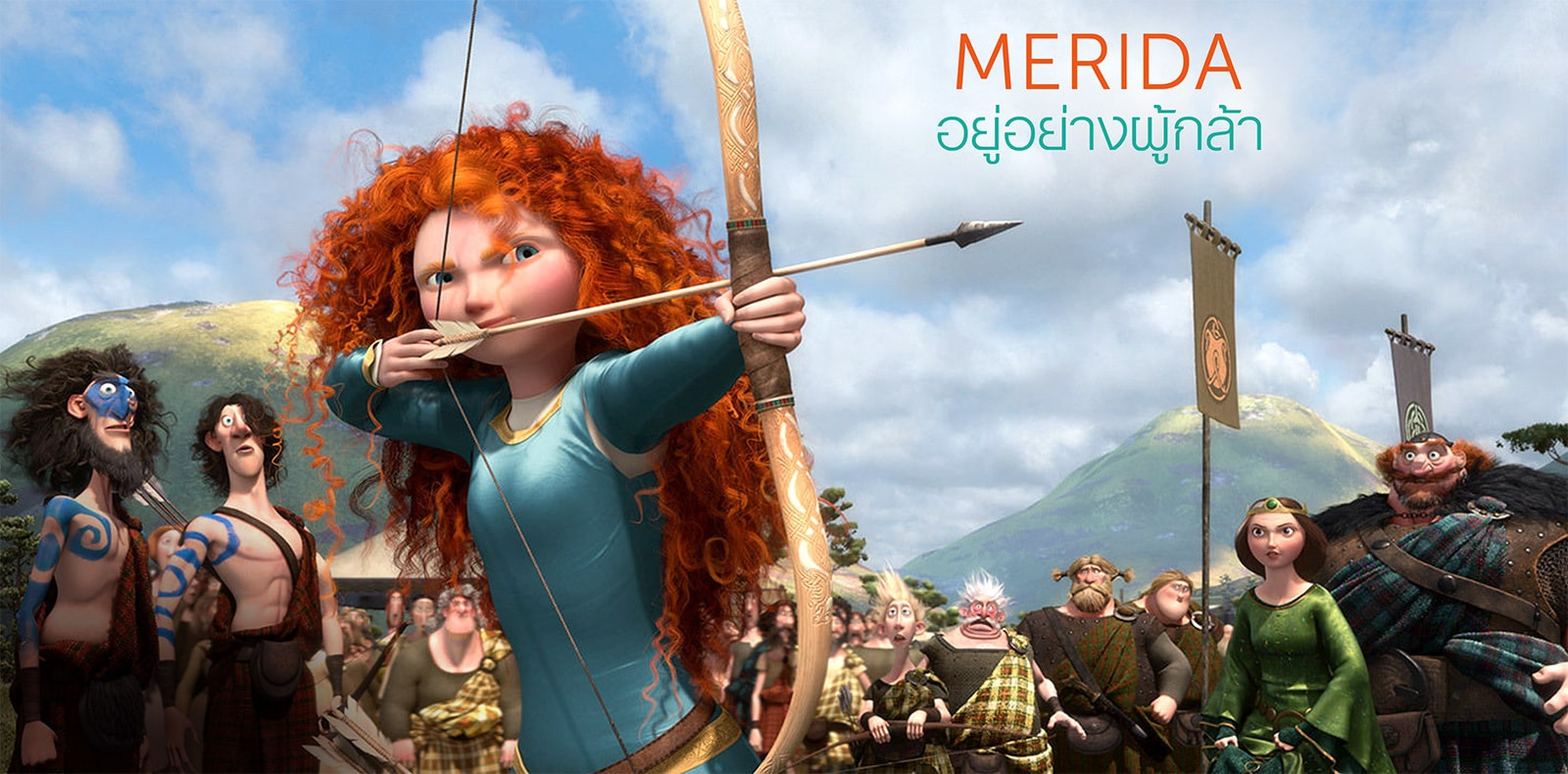 MOVIE ART Merida