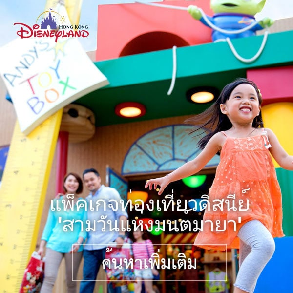 """Three Magical Days"" Disney Getaway Package"