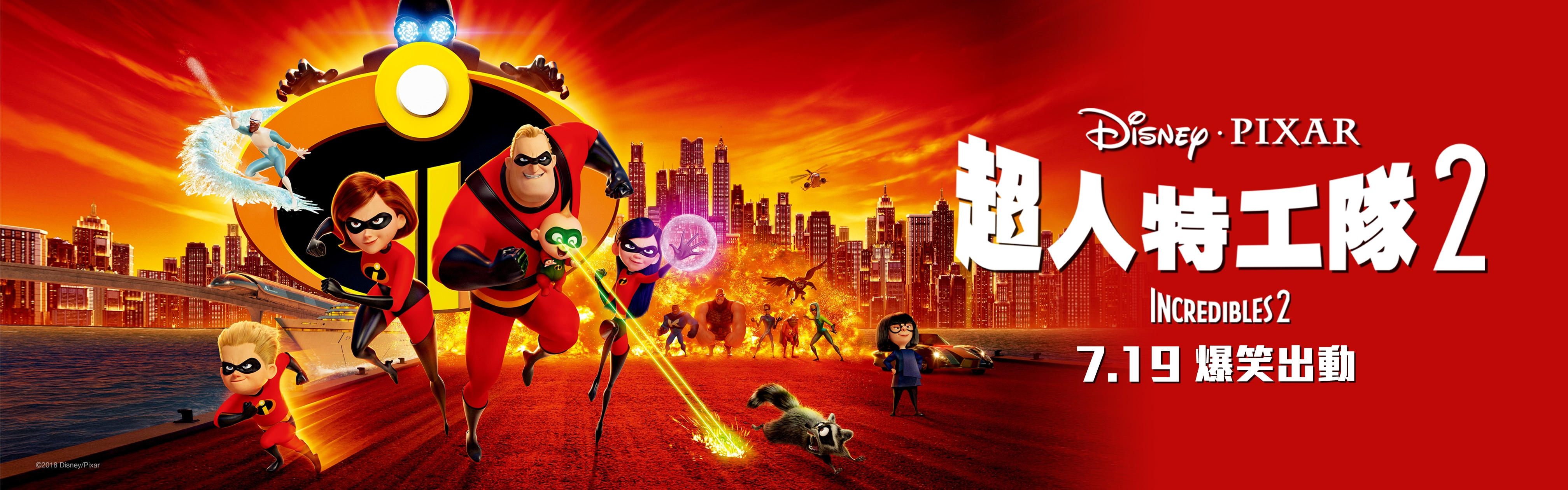 Incredibles 2 - Disney.com banner