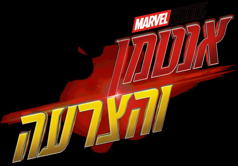 Ant-Man ve Wasp   Trailer