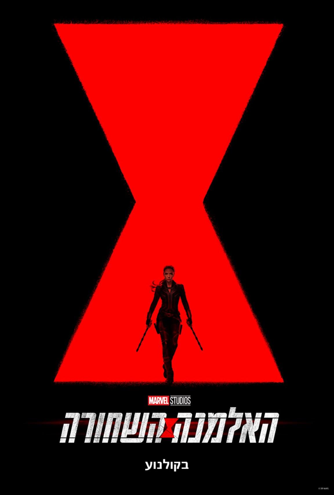 צללית האלמנה השחורה על רקע לוגו הסרט