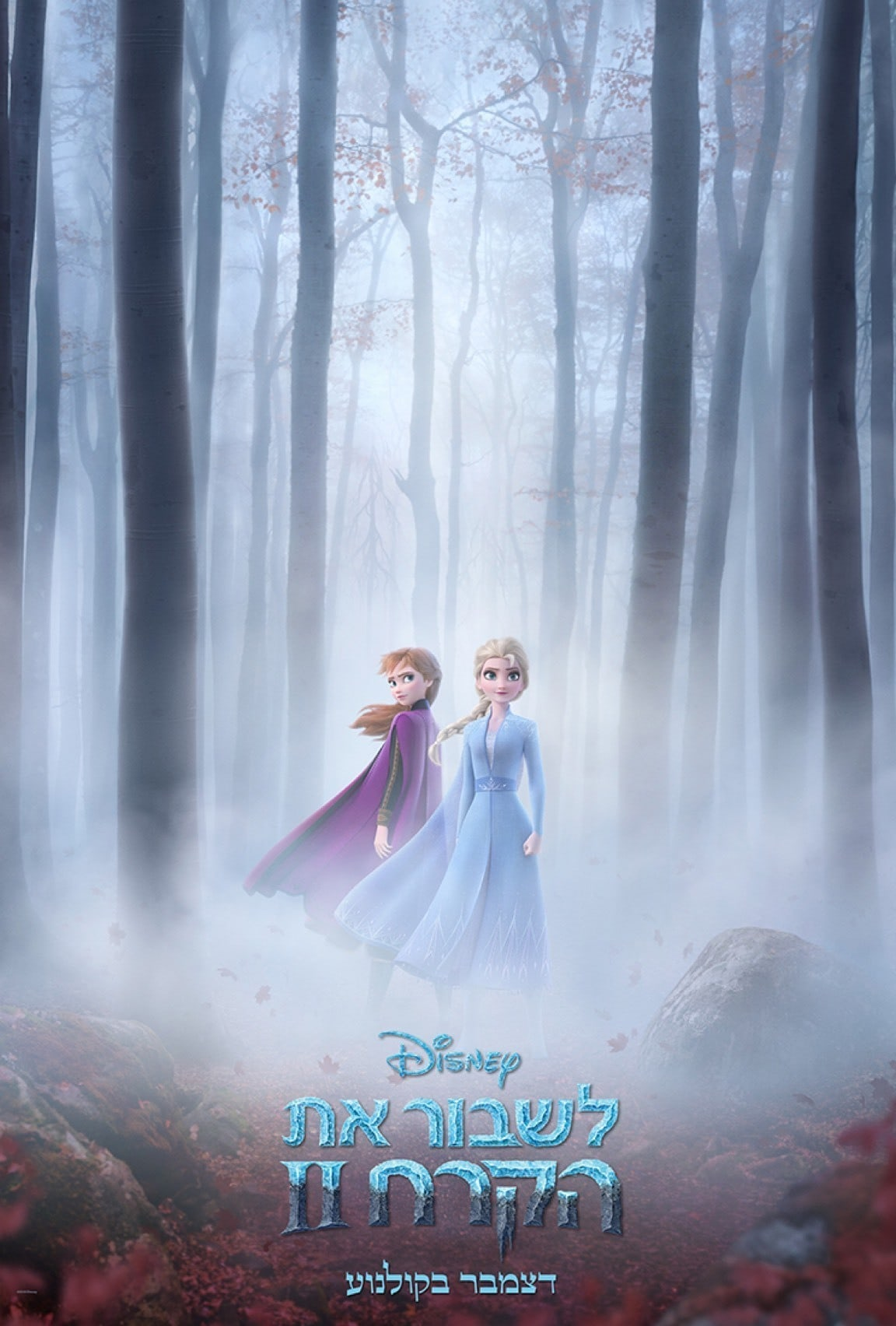 אלזה ואנה עומדות ביער, מוקפות ערפל