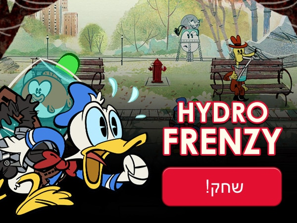Donald Duck - Hydro Frenzy (Game Thumbnail)