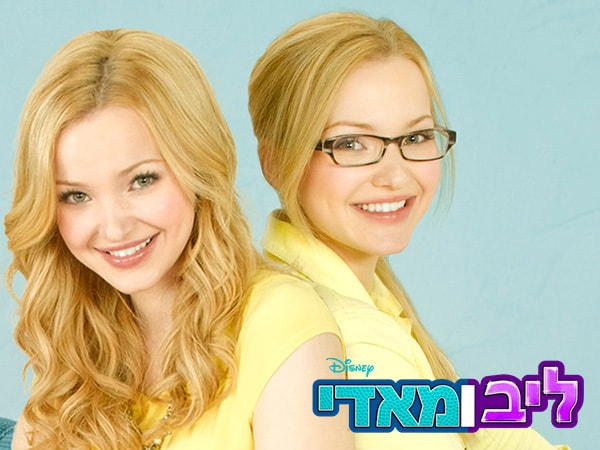 Liv and Maddie (show - TV video link)