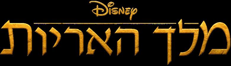 מלך האריות (2019) טריילר