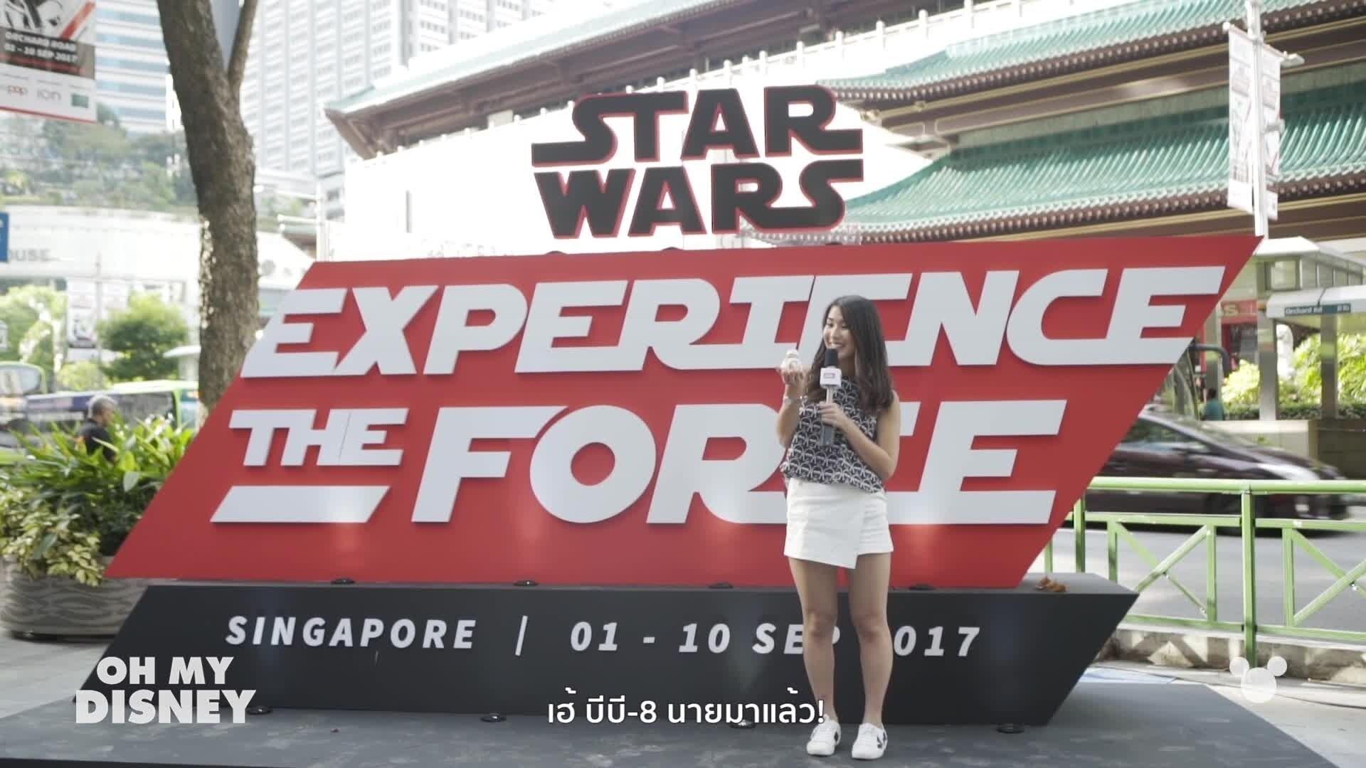 ดิสนีย์ อินไซเดอร์ Star Wars: Experience the Force
