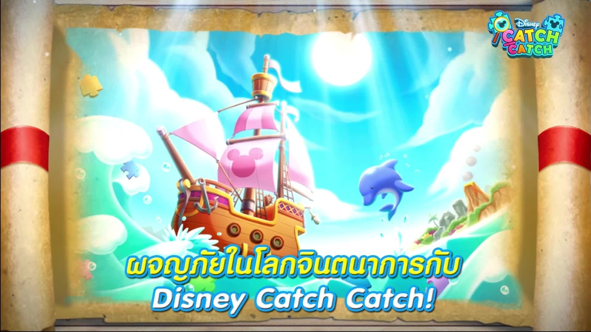Disney Catch Catch