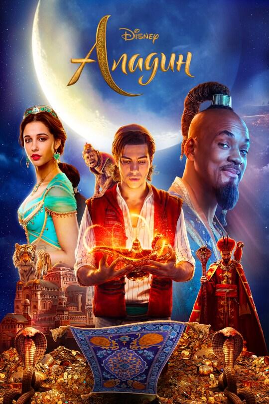 Аладин (2019)