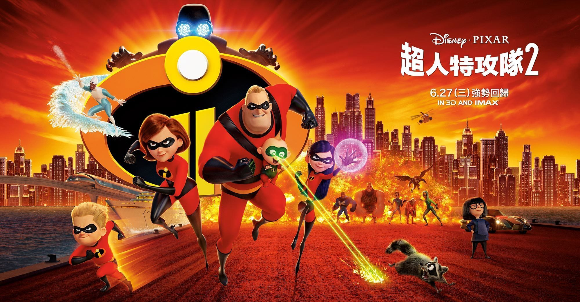 Incredibles 2 | Movie