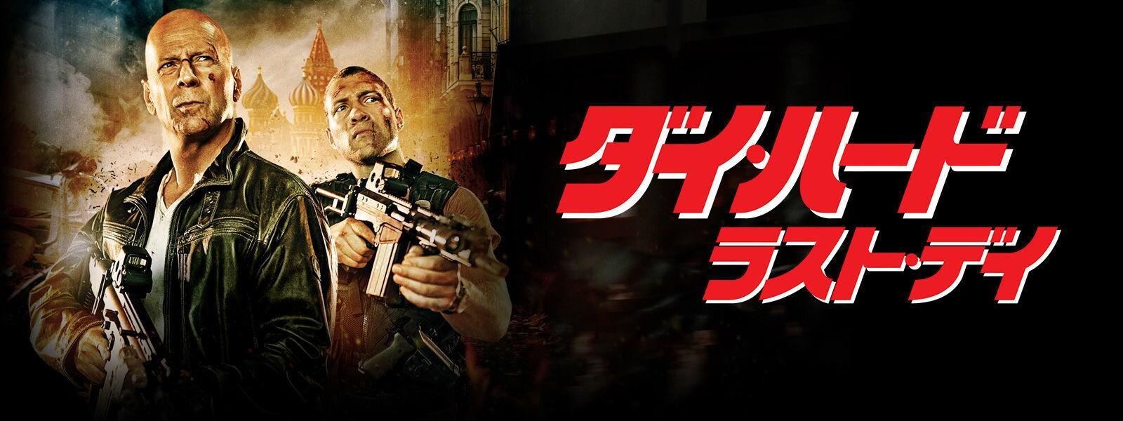 ダイ・ハード/ラスト・デイ A Good Day to Die Hard Hero