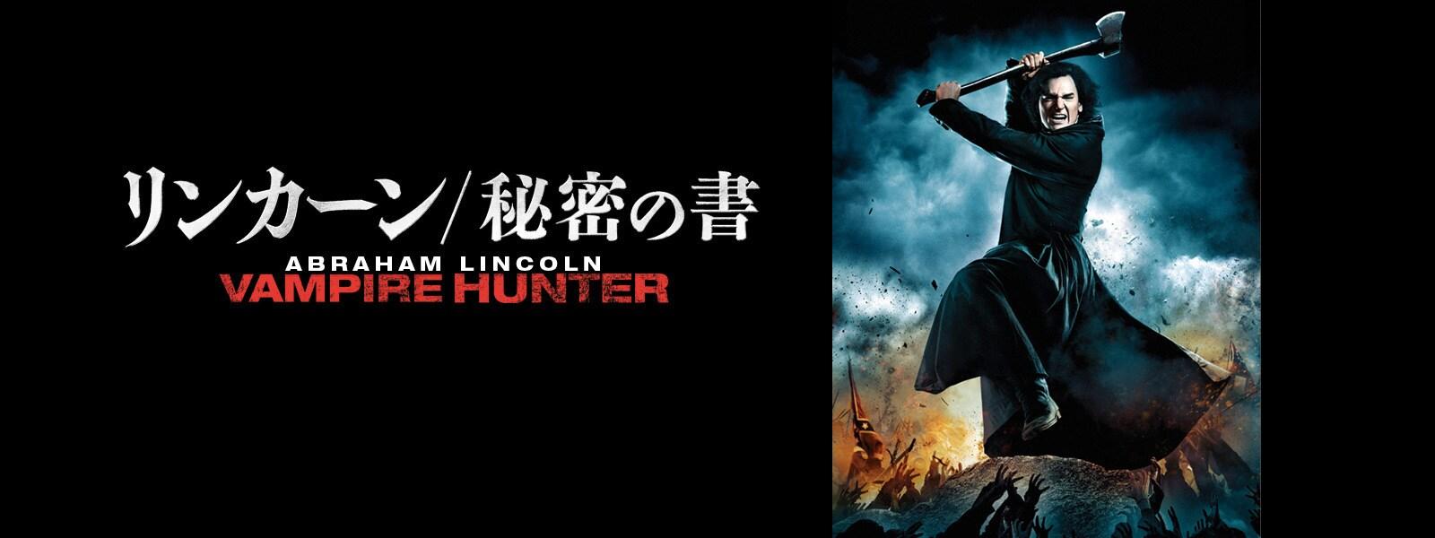 リンカーン/秘密の書|Abraham Lincoln: Vampire Hunter Hero Object