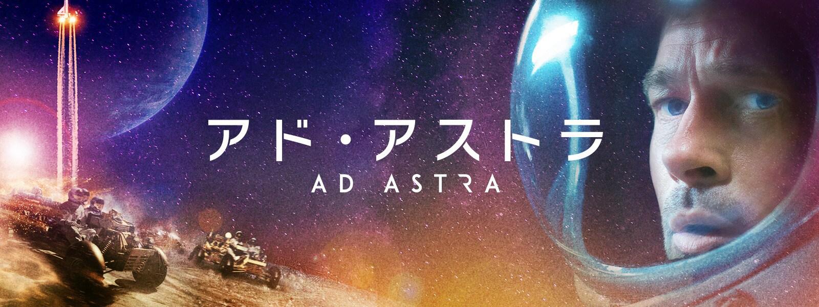 アド・アストラ Ad Astra Hero