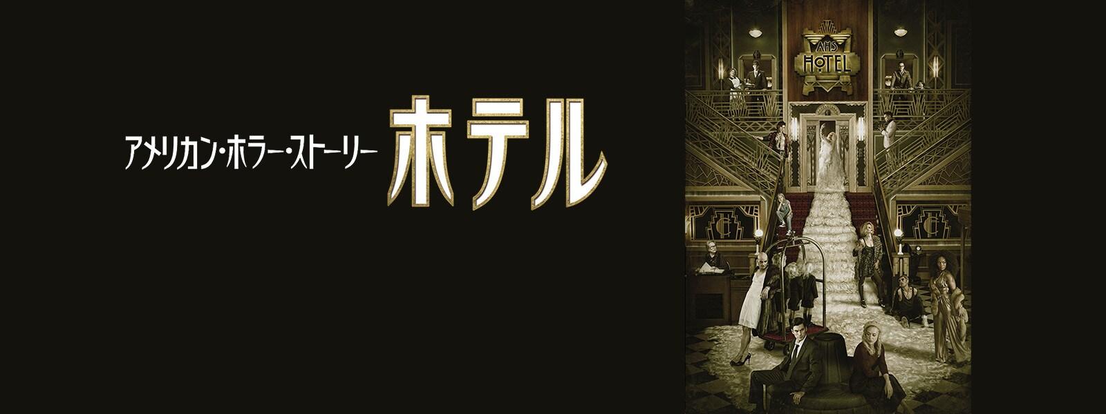 アメリカン・ホラー・ストーリー:ホテル(シーズン5)|American Horror Story: Hotel Hero Object