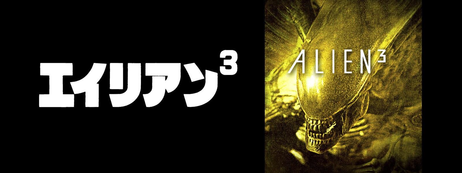 エイリアン3 Alien3 Hero