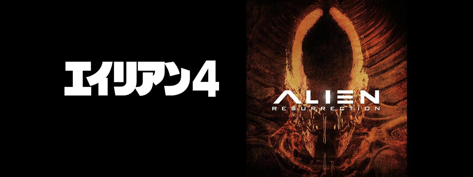 エイリアン4 Alien Resurrection Hero