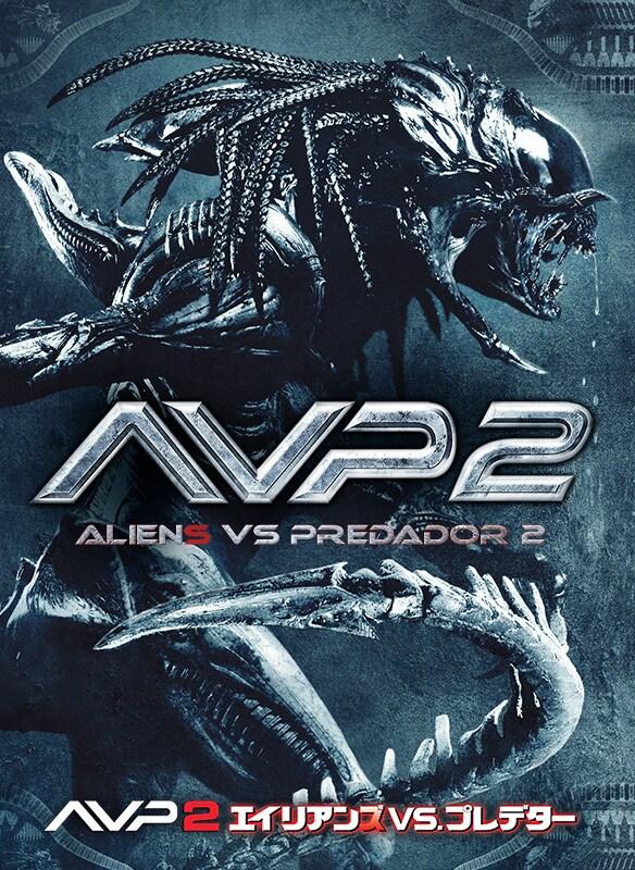 AVP2 エイリアンズVS.プレデター