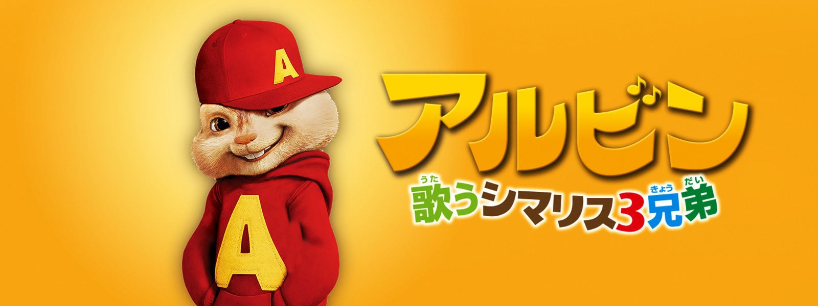 アルビン/歌うシマリス3兄弟|Alvin and the Chipmunks Hero Object