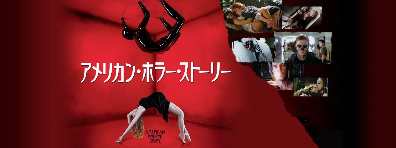アメリカン・ホラー・ストーリー(シーズン1)|American Horror Story: Murder House Hero Object