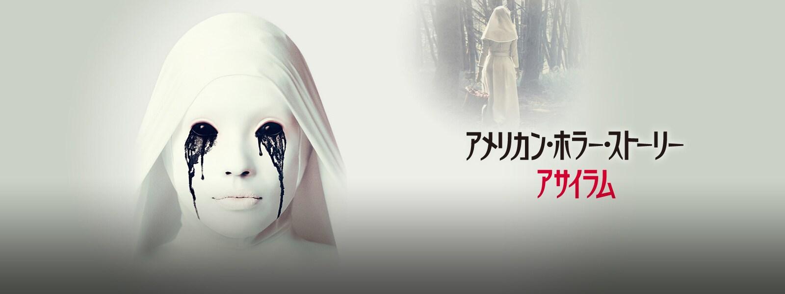 アメリカン・ホラー・ストーリー:アサイラム(シーズン2) American Horror Story: Asylum Hero Object