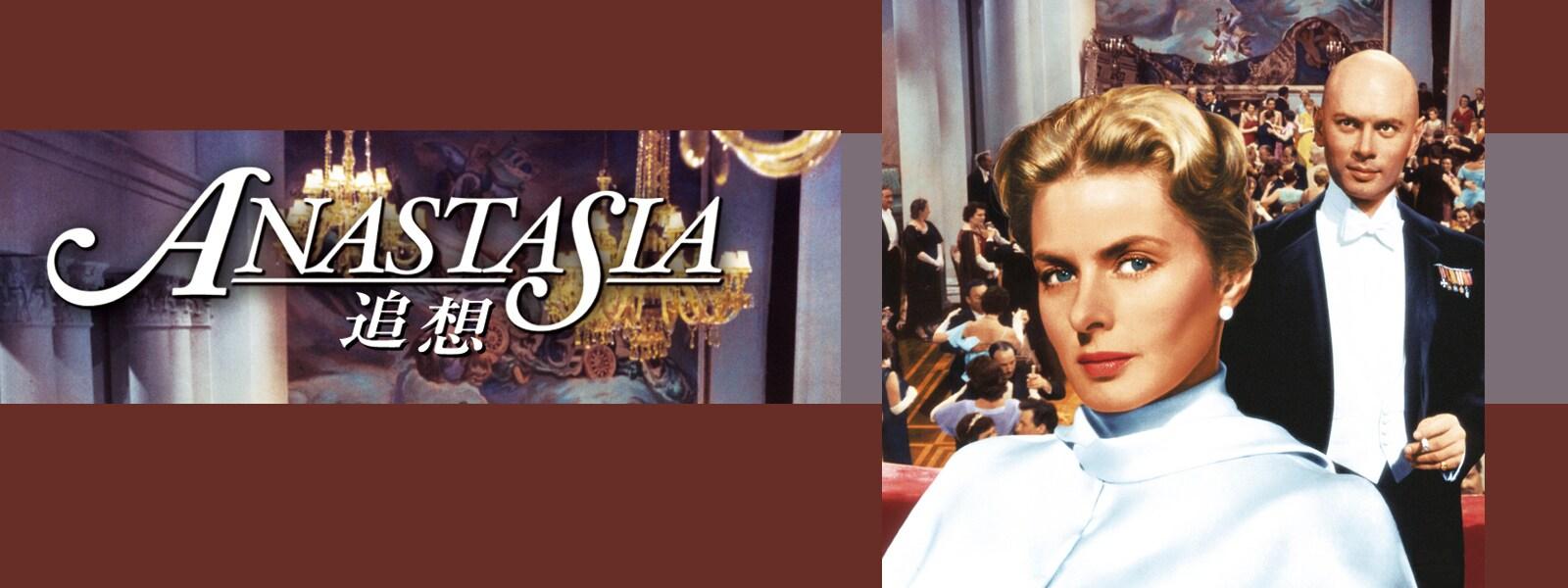 追想|Anastasia Hero Object
