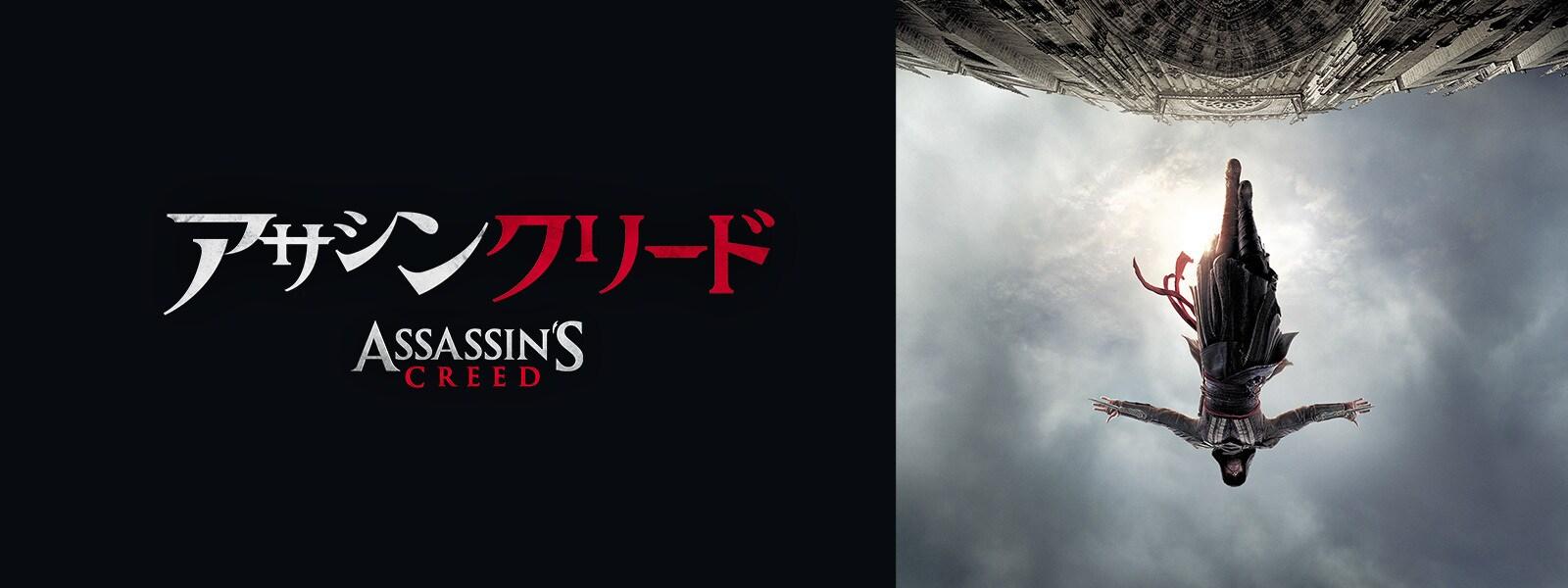 アサシン クリード Assassin's Creed Hero