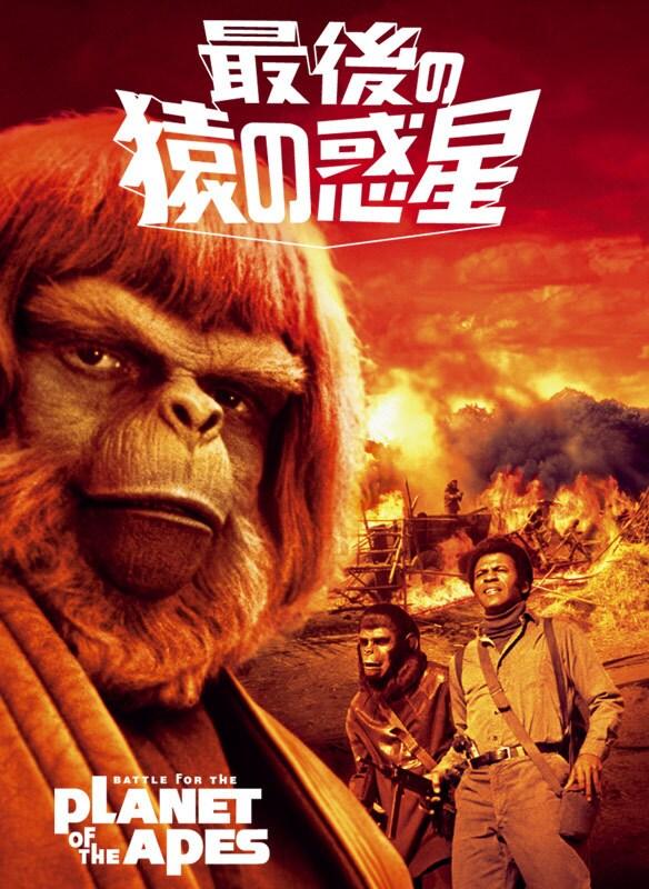 最後の猿の惑星