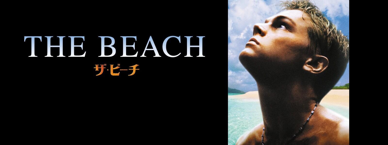 ザ・ビーチ|The Beach Hero Object