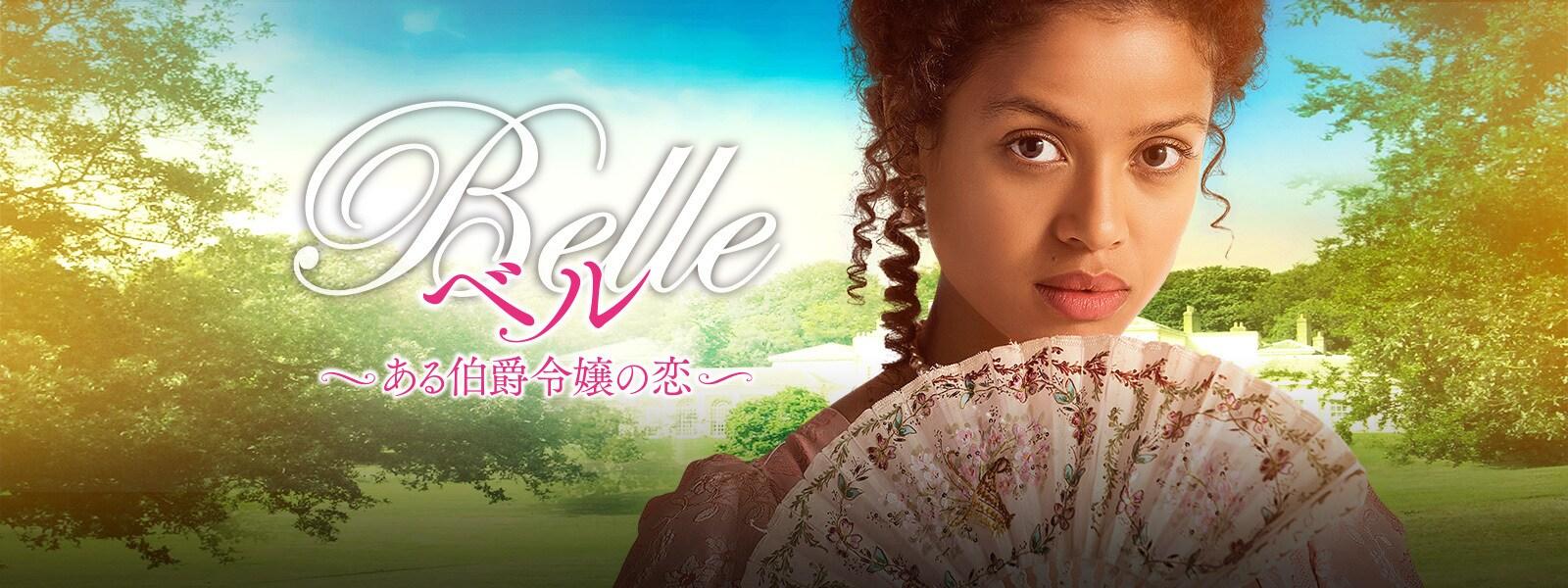 ベル—ある伯爵令嬢の恋— Belle Hero Object