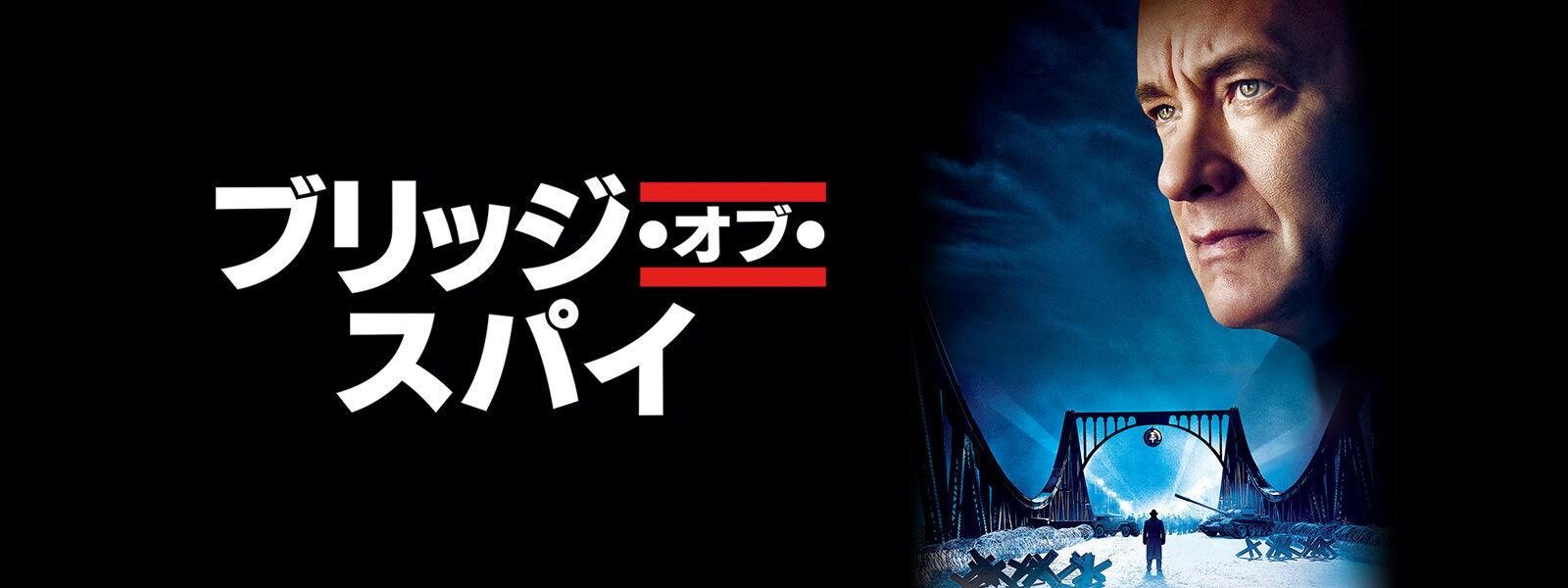 ブリッジ・オブ・スパイ|Bridge of Spies Hero Object