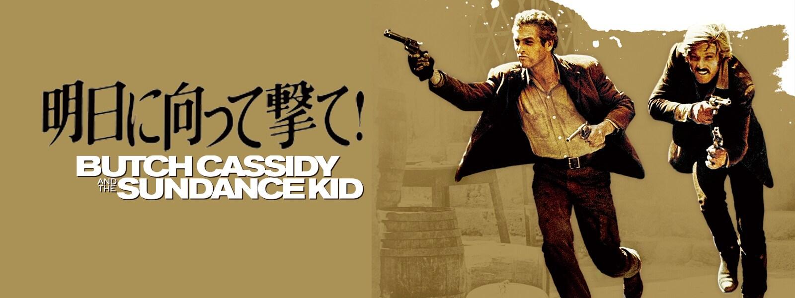 明日に向って撃て! Butch Cassidy and the Sundance Kid Hero