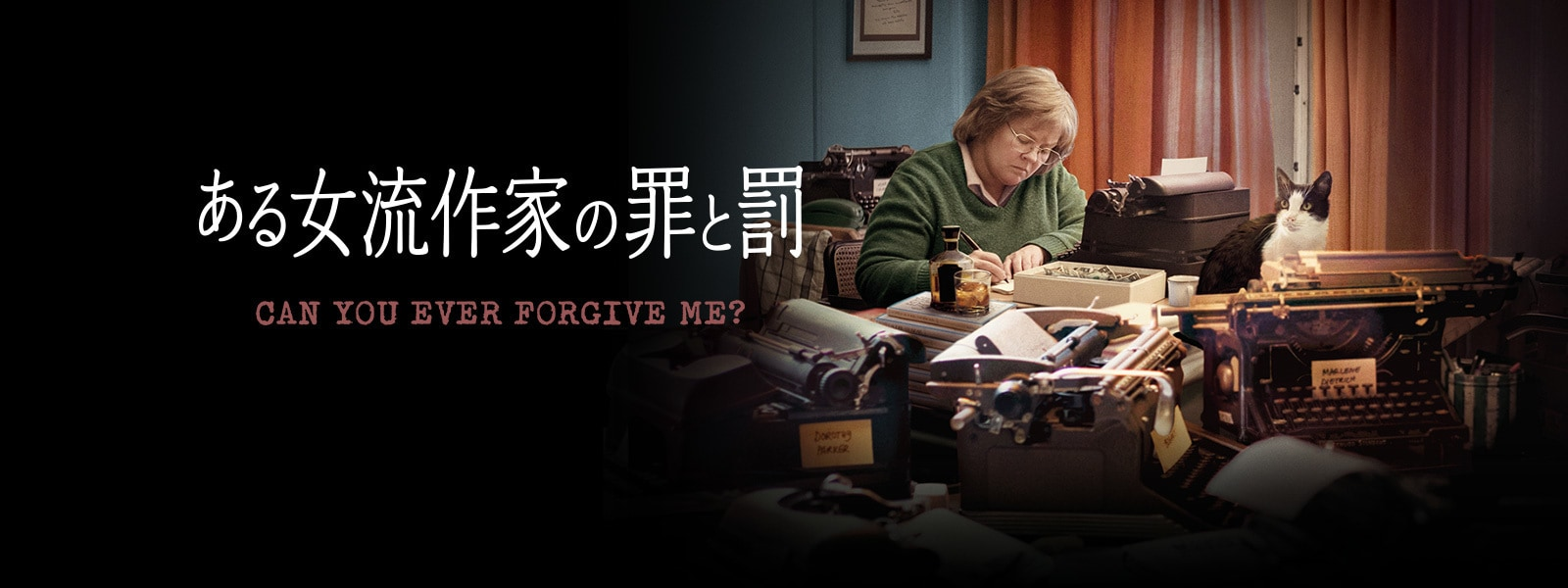 ある女流作家の罪と罰|Can You Ever Forgive Me? Hero Object