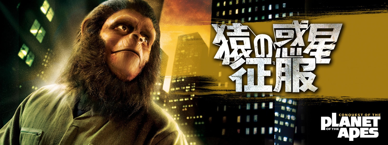猿の惑星・征服 Conquest of the Planet of the Apes Hero