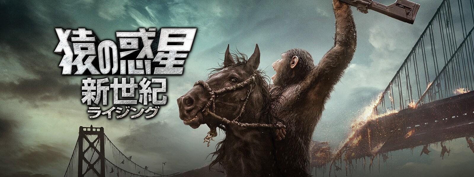 猿の惑星:新世紀(ライジング) Dawn of the Planet of the Apes Hero