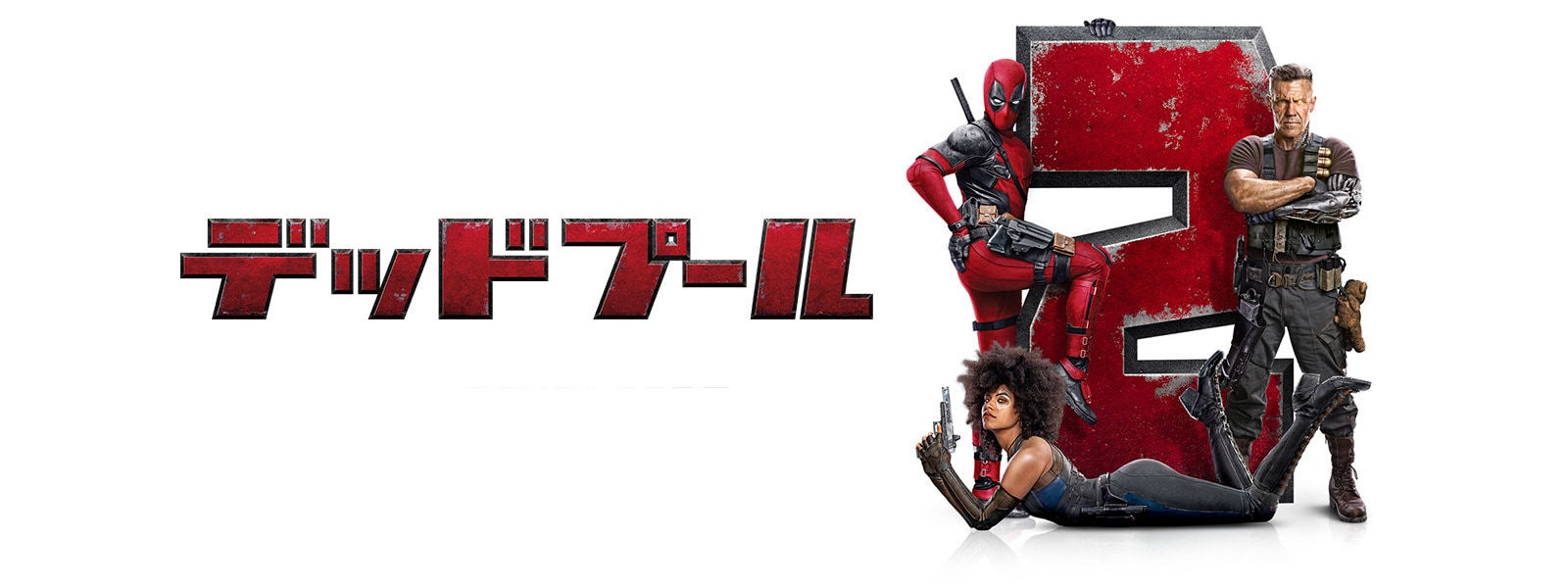 デッドプール2 Deadpool 2 Hero