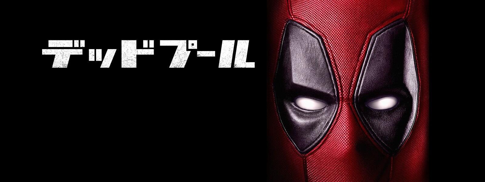 デッドプール Deadpool Hero